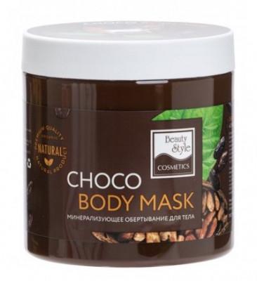 "Обертывание минерализующее для тела Beauty Style ""Choco body mask"" 500 мл: фото"