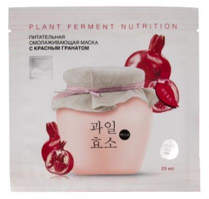 Питательная омолаживающая маска с красным гранатом Beauty Style Plant Ferment Nutrition 25мл: фото