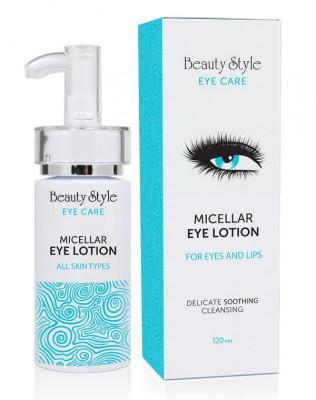 Мицелярный лосьон для демакияжа глаз и губ Beauty Style 120 мл: фото